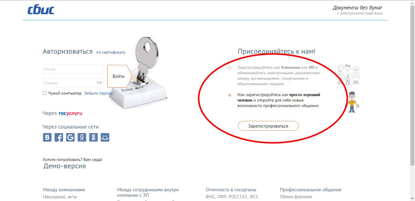Сбис электронная отчетность и документооборот вход регистрации ооо уведомление